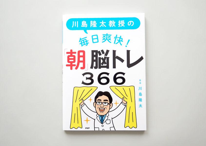 朝脳トレ366
