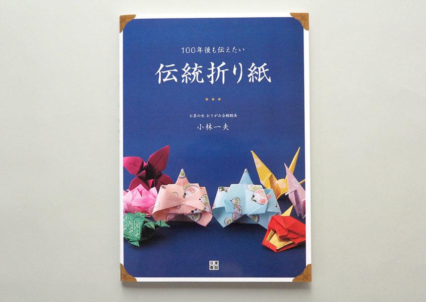 100年後も伝えたい 伝統折り紙(表紙)