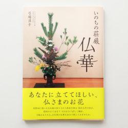 いのちの荘厳 仏華(表紙)