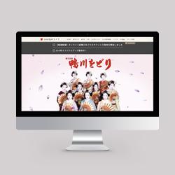 先斗町・鴨川をどり公式サイト(EC)