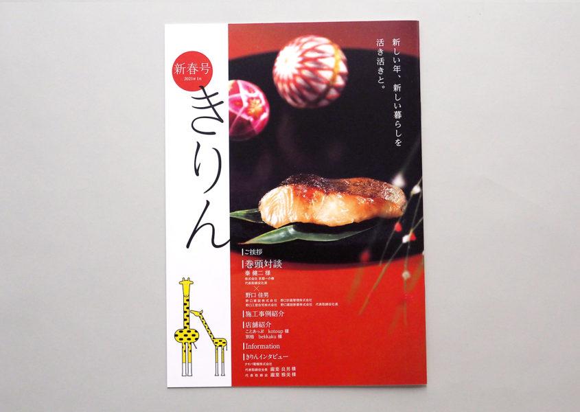きりん(表紙)