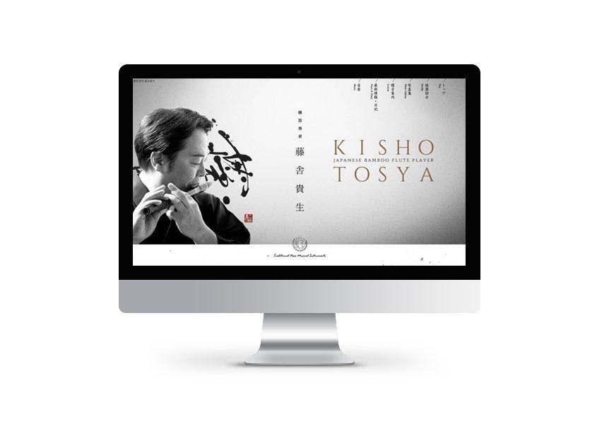 横笛奏者 藤舎貴生 オフィシャルホームページ(PC)