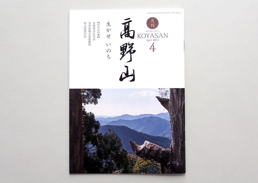 月刊 高野山(表紙)