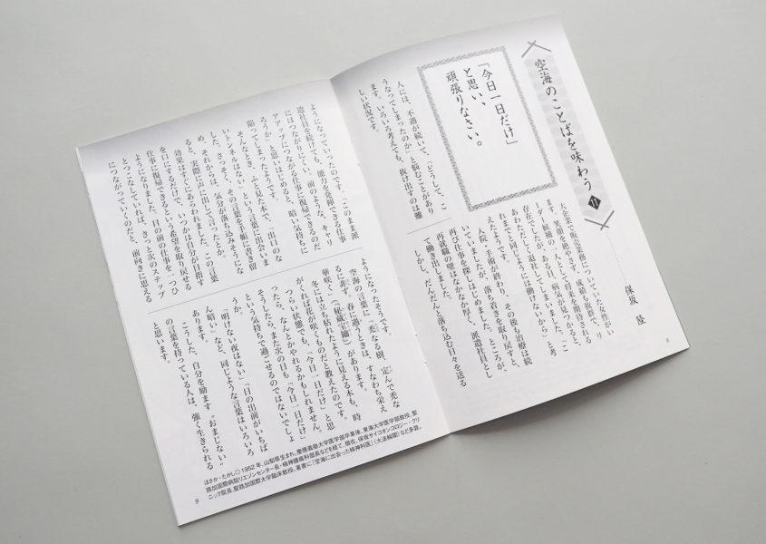 月刊 高野山(中身)