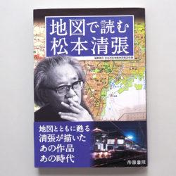 地図で読む松本清張(表紙)