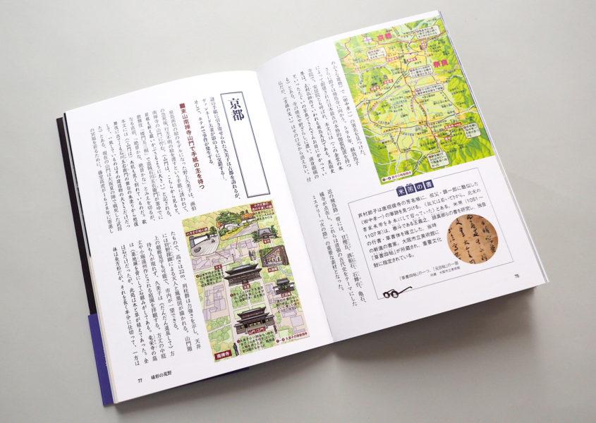 地図で読む松本清張(中身)