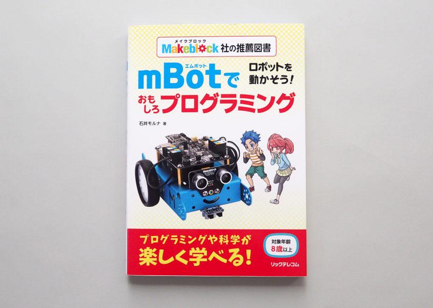 ロボットを動かそう! mBotでおもしろプログラミング(表紙)