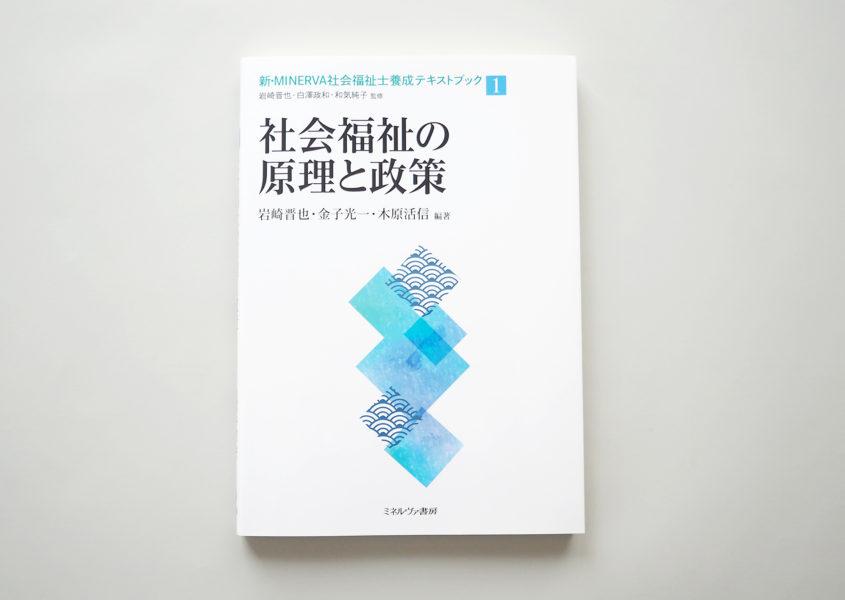新MINERVA社会福祉士養成テキストブック