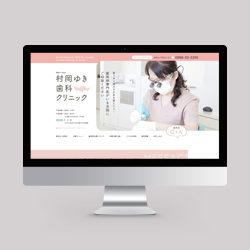 医療法人咲良会 村岡ゆき歯科クリニック(EC)