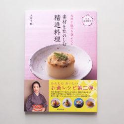 大原千鶴のお斎レシピ 素材をたのしむ精進料理(表紙)
