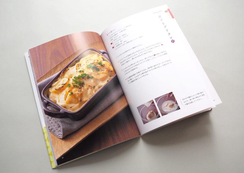 大原千鶴のお斎レシピ 素材をたのしむ精進料理(中身)