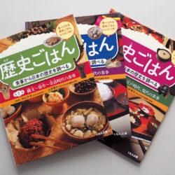 歴史ごはん 食事から日本の歴史を調べる(セット巻)