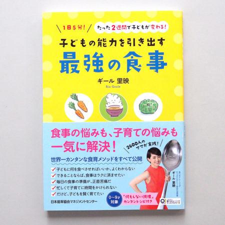 1日5分! たった2週間で子どもが変わる! 子どもの能力を引き出す最強の食事(表紙)