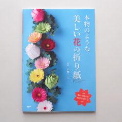 飾って贈って四季を楽しむ 本物のような美しい花の折り紙(表紙)