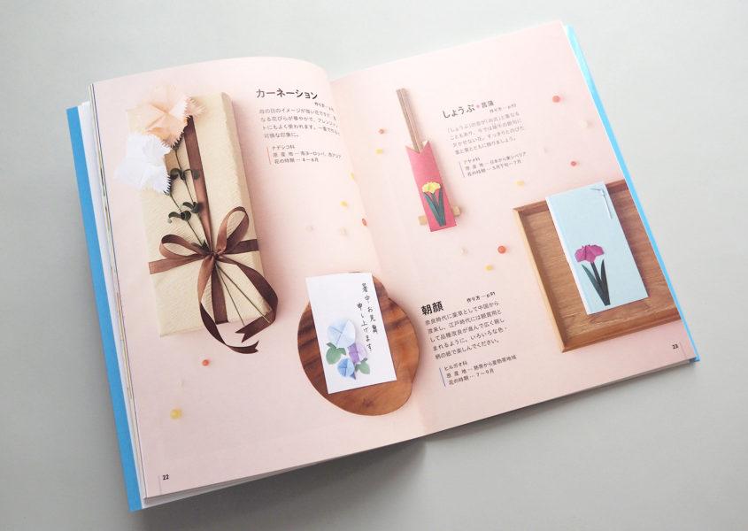 飾って贈って四季を楽しむ 本物のような美しい花の折り紙(中身)