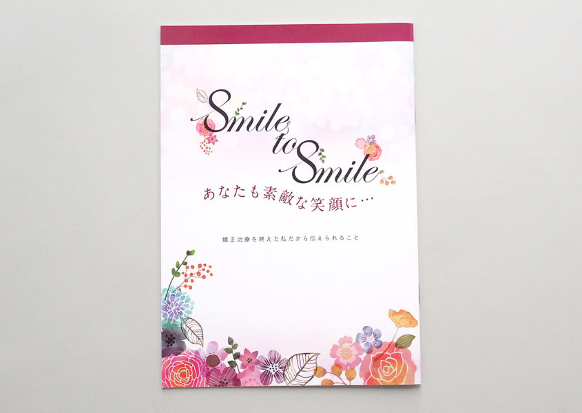 Smile to Smile あなたにも素敵な笑顔に… 矯正治療を終えた私だから伝えられること(表紙)