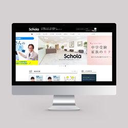 Schola(スカラ)