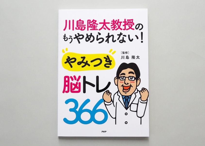 川島隆太教授のもうやめられない! やみつき脳トレ366(表紙)