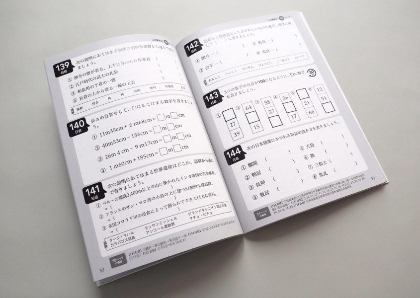 川島隆太教授のもうやめられない! やみつき脳トレ366(中身)